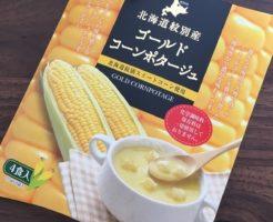 北海道産の自然食品・魚介類専門通販サイト【~北海道の息吹~】のゴールドコーンポタージュ