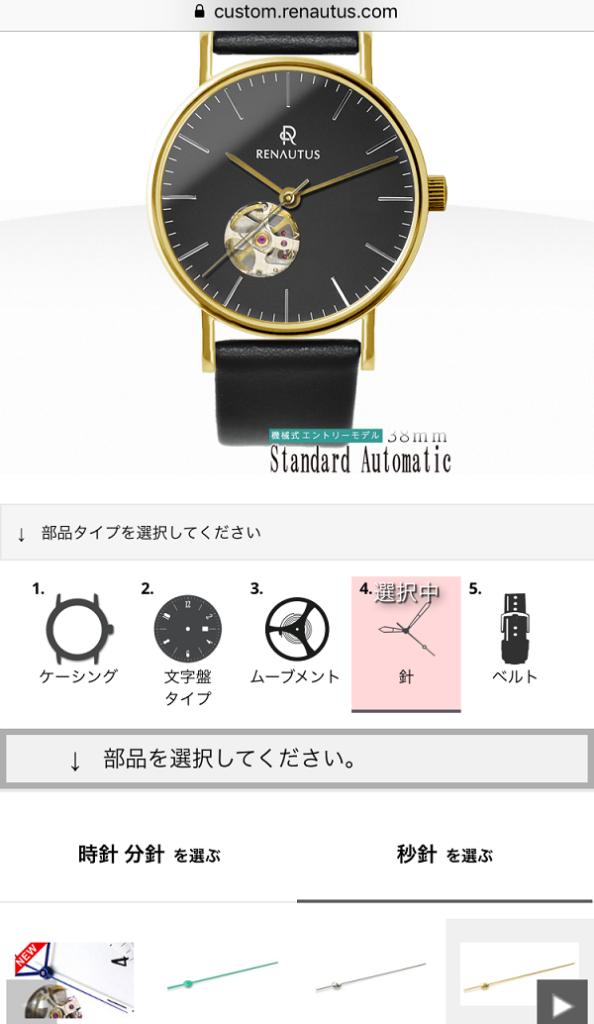 ルノータスの腕時計のカスタマイズ、針の選択(秒針)