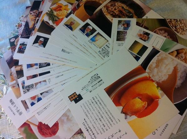 セコムの食のギフトカタログ
