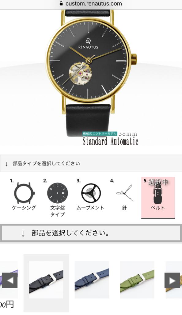 ルノータスの腕時計のカスタマイズ、ベルトの選択