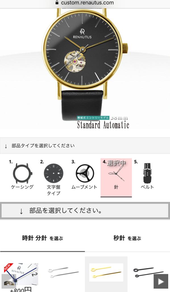 ルノータスの腕時計のカスタマイズ、針の選択(時間、分針)