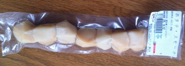 セコムの食のギフトカタログの燻製のホタテの燻製