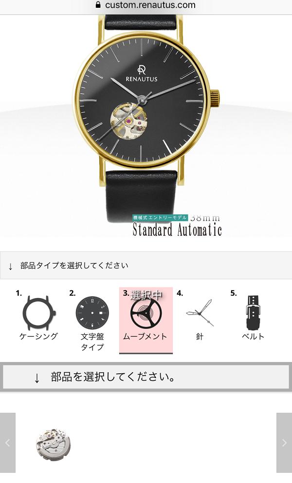 ルノータスの腕時計のカスタマイズ、ムーブメントの選択