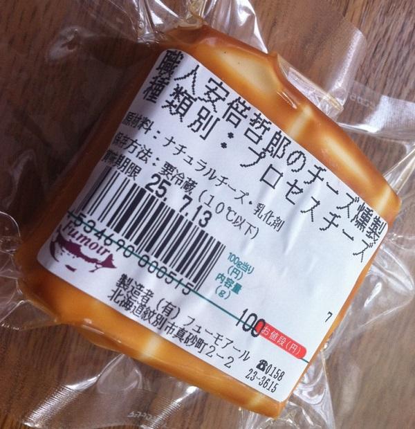セコムの食のギフトカタログ・職人安倍哲郎のチーズ燻製の成分表