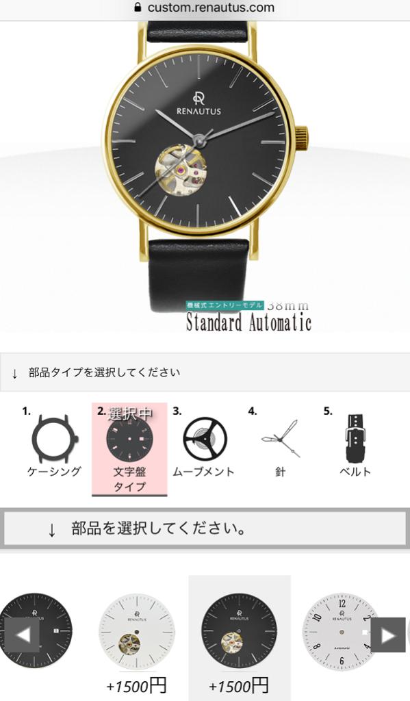 ルノータスの腕時計のカスタマイズ、文字盤タイプの選択