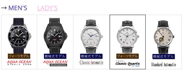 ルノータスの腕時計のカスタマイズ、基本タイプの選択