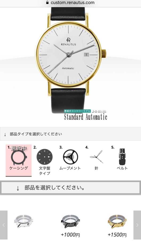ルノータスの腕時計のカスタマイズ、ケージング・ケース(外枠)の選択