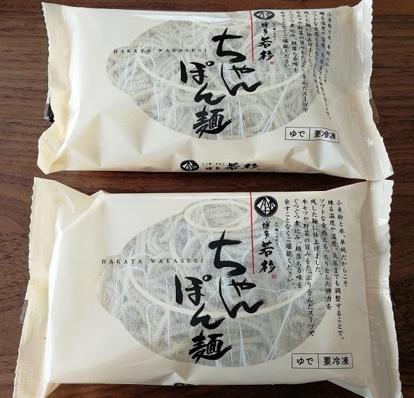 博多若杉のもつ鍋の中身、ちゃんぽん麺
