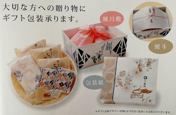 博多若杉のもつ鍋のギフト用包装