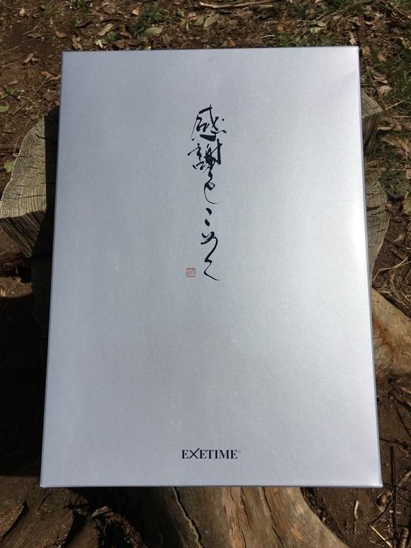 カタログギフト【EXETIME】
