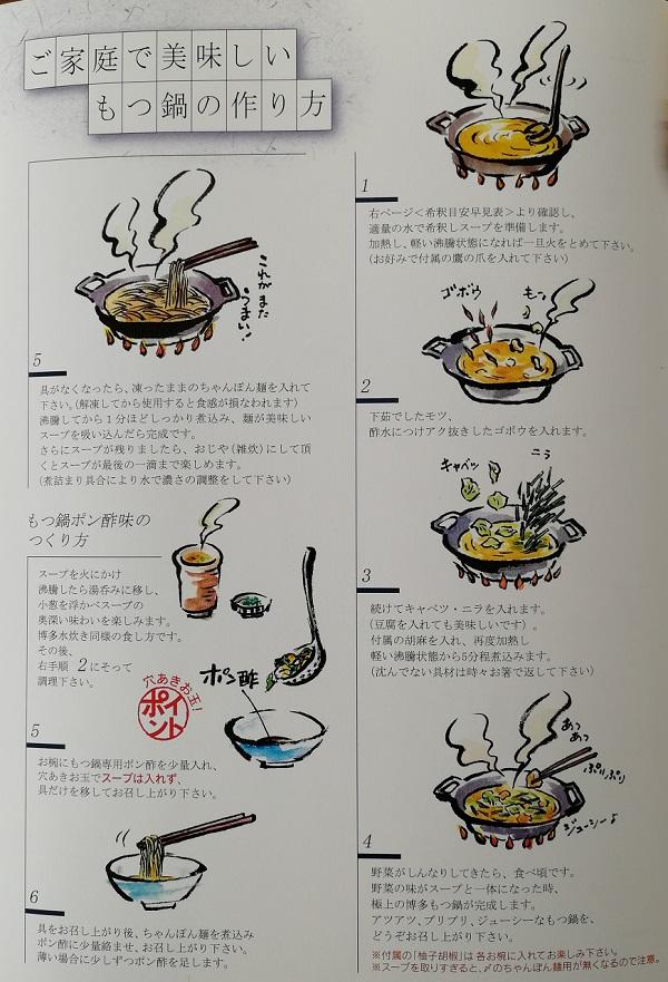 博多若杉のもつ鍋の作り方