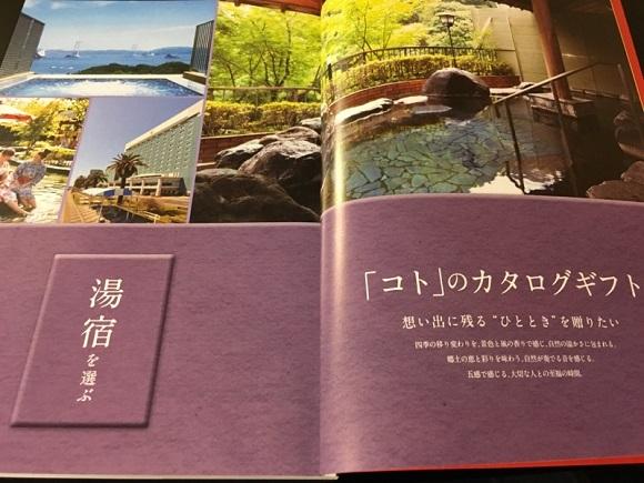 カタログギフト【EXETIME】温泉ギフト