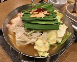 博多若杉のもつ鍋(しょうゆ味)