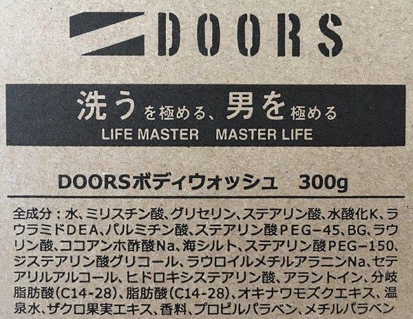 DOORSのボディーウォッシュ