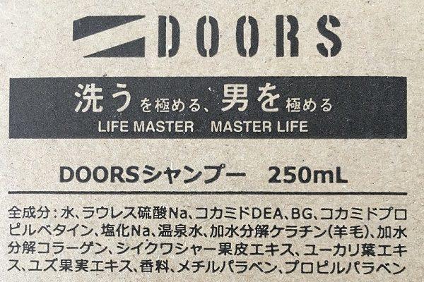 DOORSのシャンプーの成分