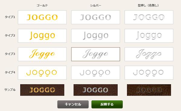 JOGGOのロゴ