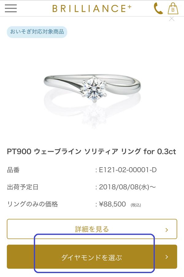BRILLIANCE+(ブリリアンス+)での婚約指輪・エンゲージリングの注文、リングを選ぶ