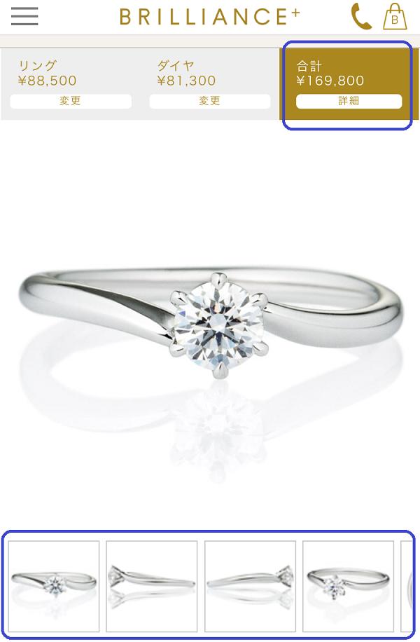 BRILLIANCE+(ブリリアンス+)での婚約指輪・エンゲージリングの注文、完成予想図