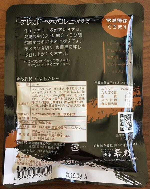 博多若杉のレトルトカレー・牛すじカレー