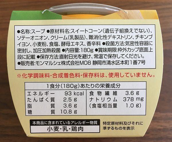 野菜をMotto!!のコーンポタージュの成分表