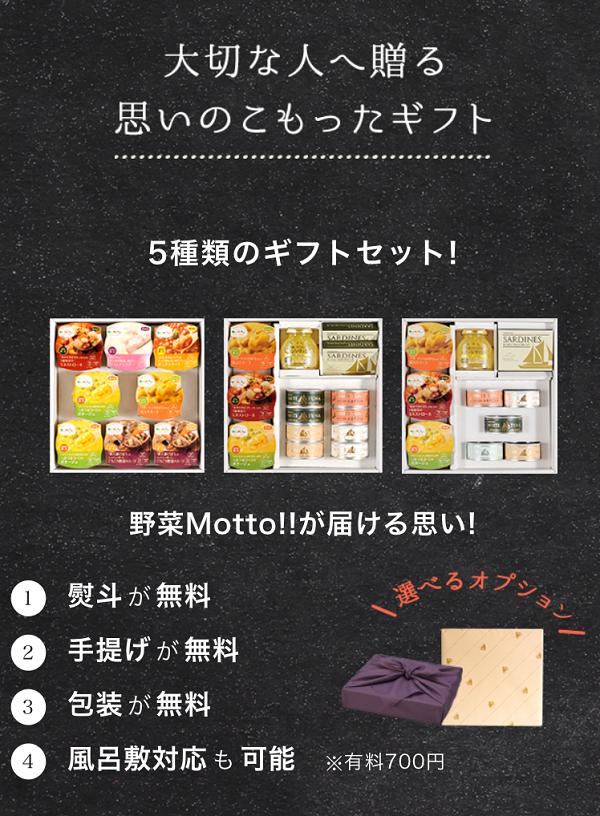 野菜をMotto!!のギフト用包装