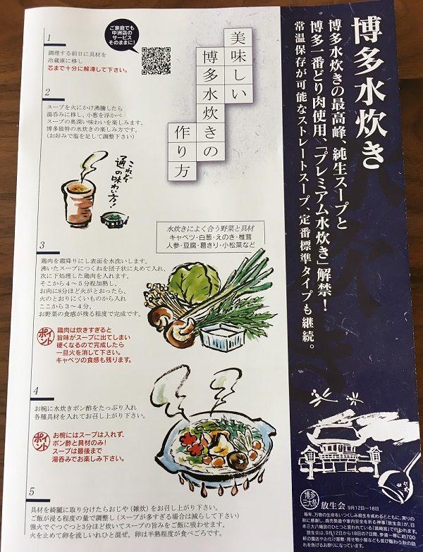 博多若杉、水炊きの作り方