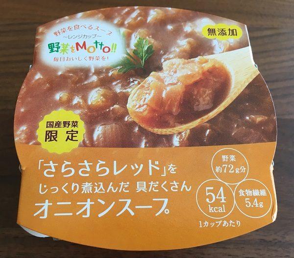 野菜をMotto!!のオニオンスープ