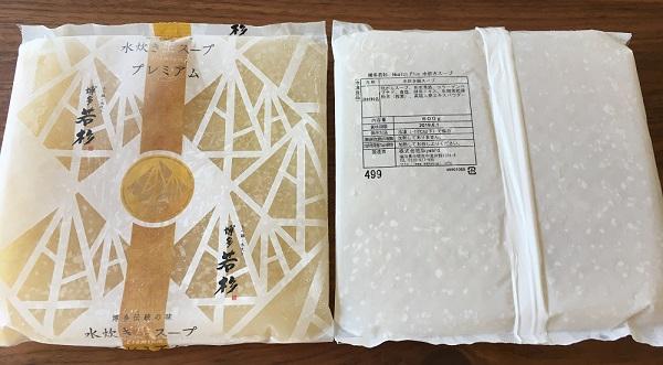 博多若杉のプレミアム水炊きスープ(博多タッカンマリ)