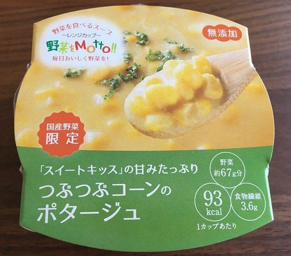 野菜をMotto!!のコーンポタージュ