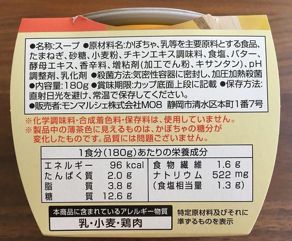 野菜をMotto!!のかぼちゃスープの成分表