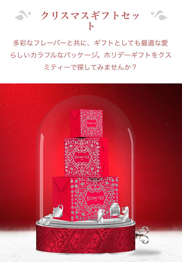 KUSMI TEA(クスミティー)の公式サイト、クリスマスギフト用