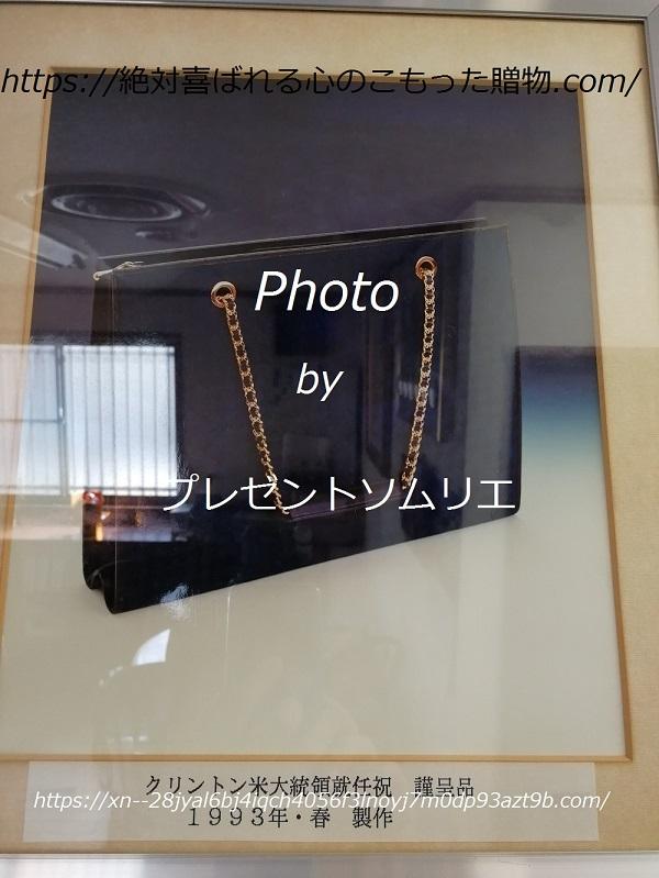 ナガタニ(NAGATANI)がクリントン大統領就任祝いで作ったハンドバッグ