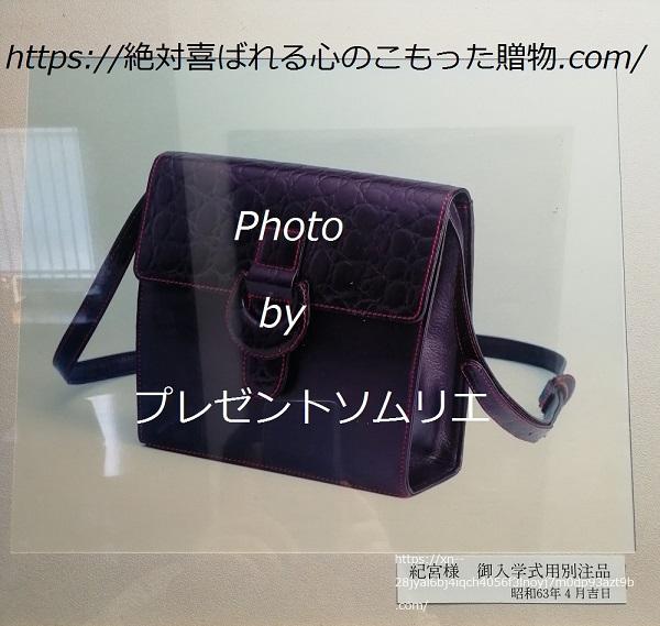 ナガタニ(NAGATANI)が紀宮様の入学祝いで作ったハンドバッグ
