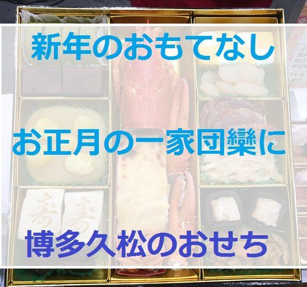 博多久松のおせち