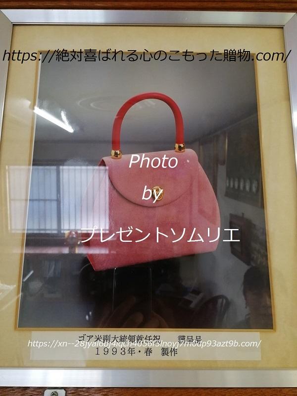 ナガタニ(NAGATANI)がゴア副大統領就任祝いで作ったハンドバッグ