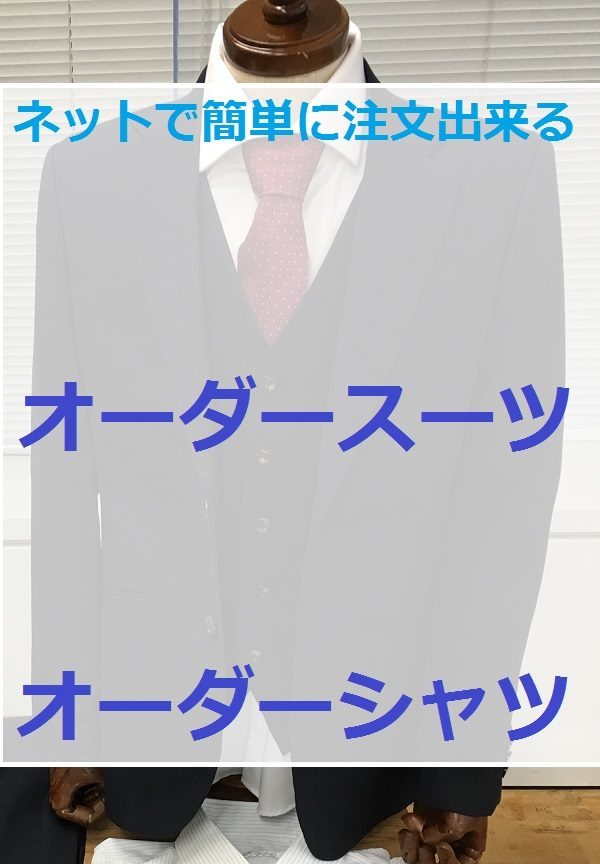 SuitYaのオーダースーツ