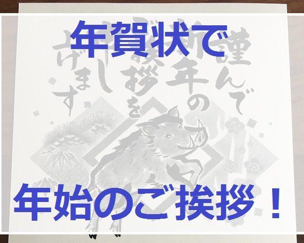 年賀状(2020)