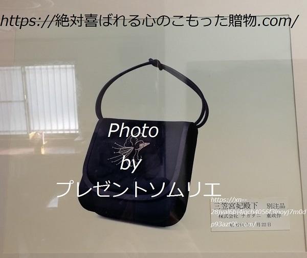 ナガタニ(NAGATANI)が三笠宮妃殿下の為に作ったハンドバッグ