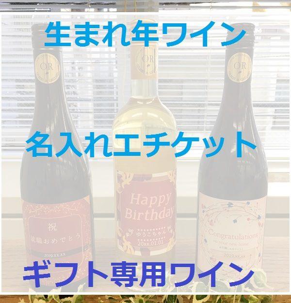 ギフト専用ワイン