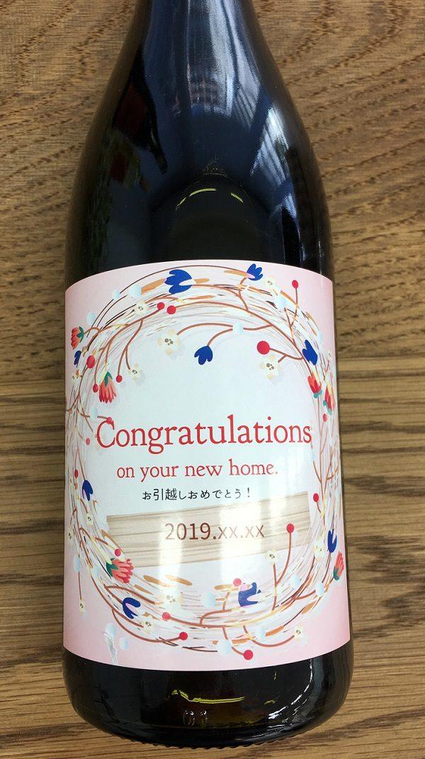 シエル・エ・ヴァンの引っ越し祝いのワイン