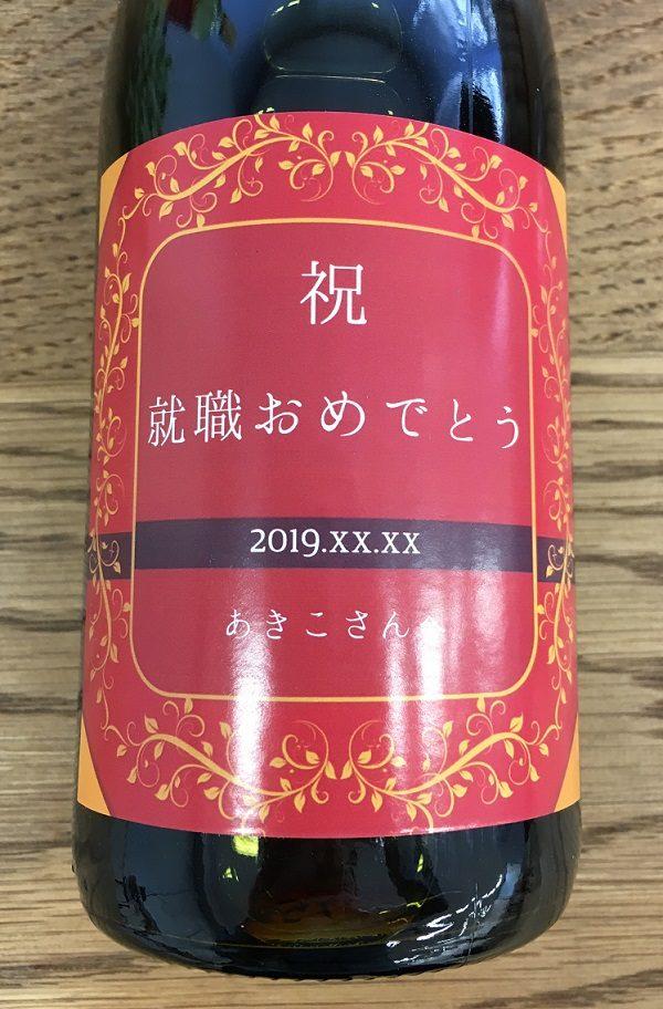 シエル・エ・ヴァンの就職祝いのワイン