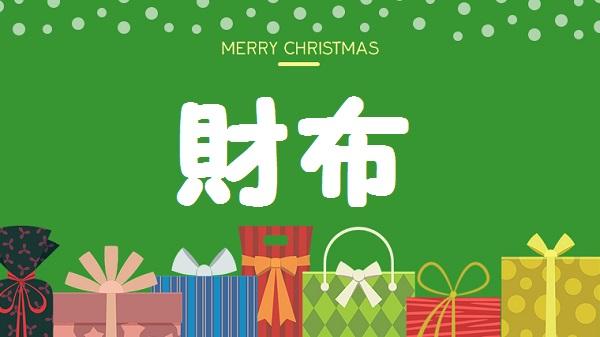 クリスマスプレゼント用の財布