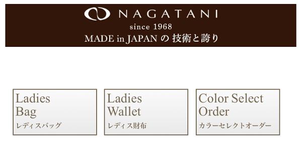 ナガタニ(NAGATANI)