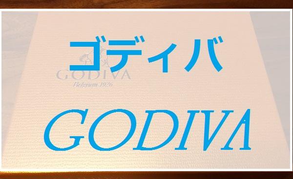 ゴディバ(GODIVA)