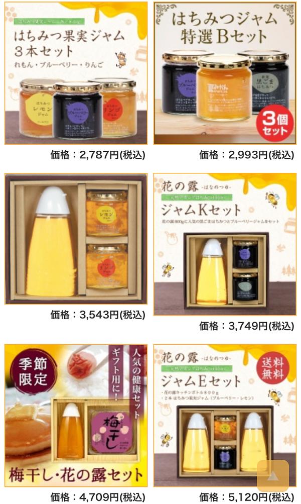武州養蜂園のギフト用商品セット