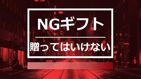 NGギフト