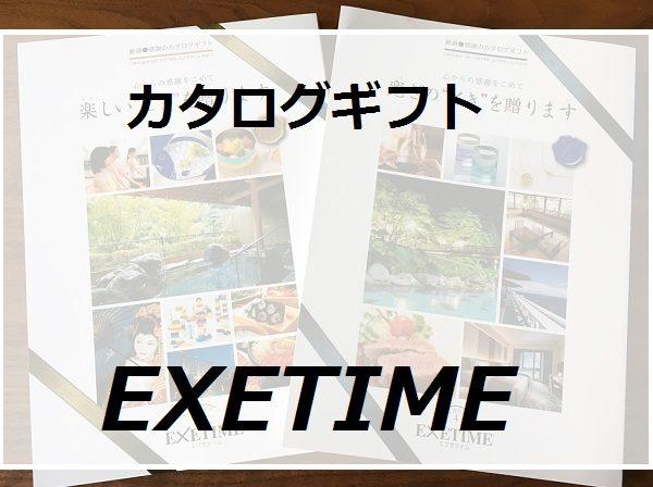 カタログギフトのEXETIME(エグゼタイム)