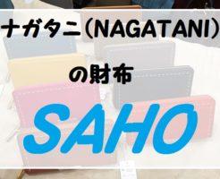ナガタニ(NAGATANI)の財布『SAHO』