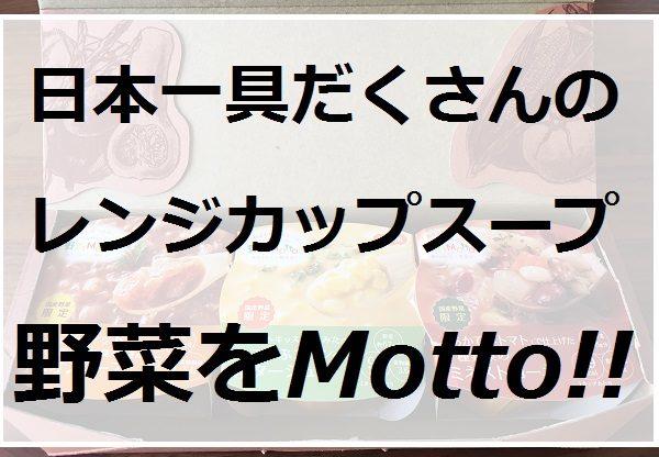 野菜をMotto!! | 日本一具だくさんのレンジカップスープ