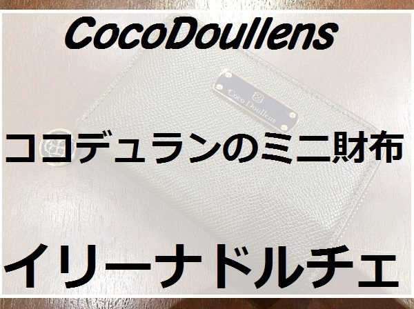 【イリーナドルチェ】ココデュランのミニ財布